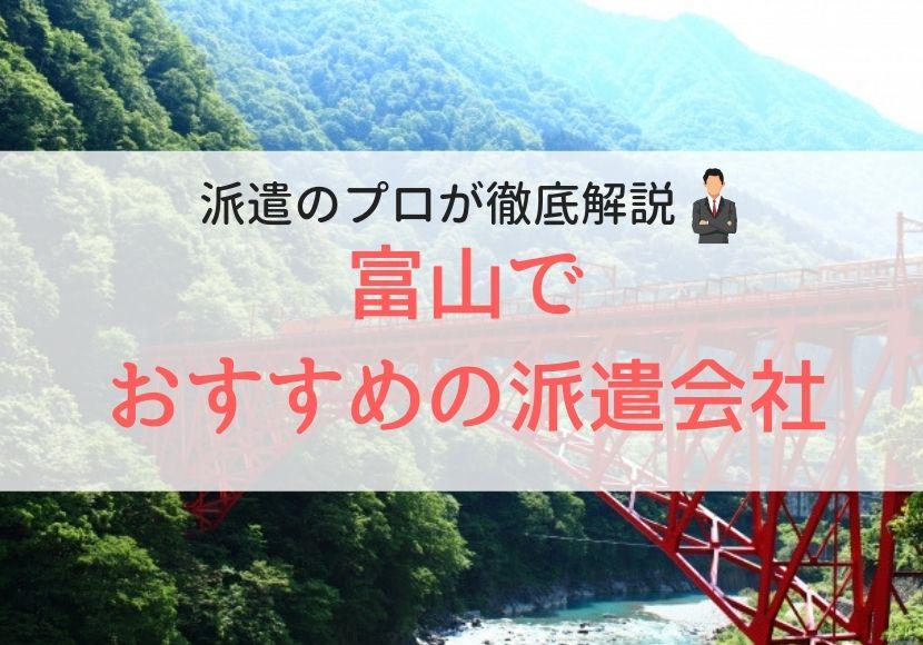 富山でおすすめの派遣会社人気ランキング