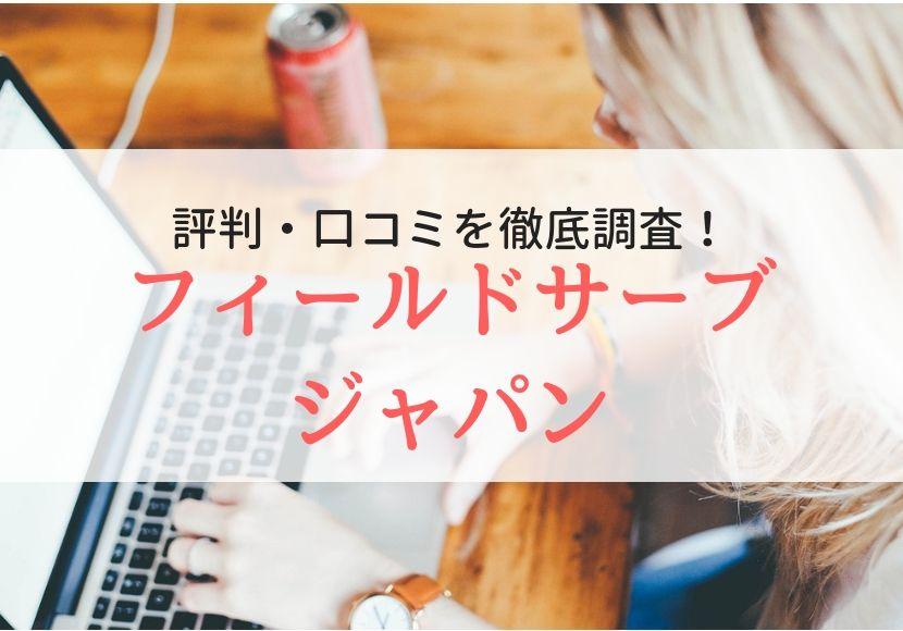 フィールドサーブジャパンの評判・口コミを登録者に聞きました