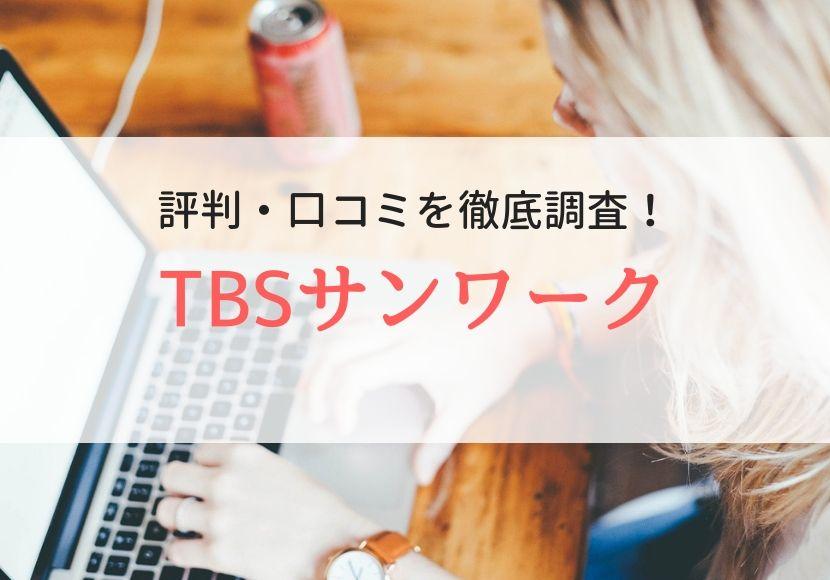 【派遣】TBSサンワークの評判・口コミを登録者に聞きました