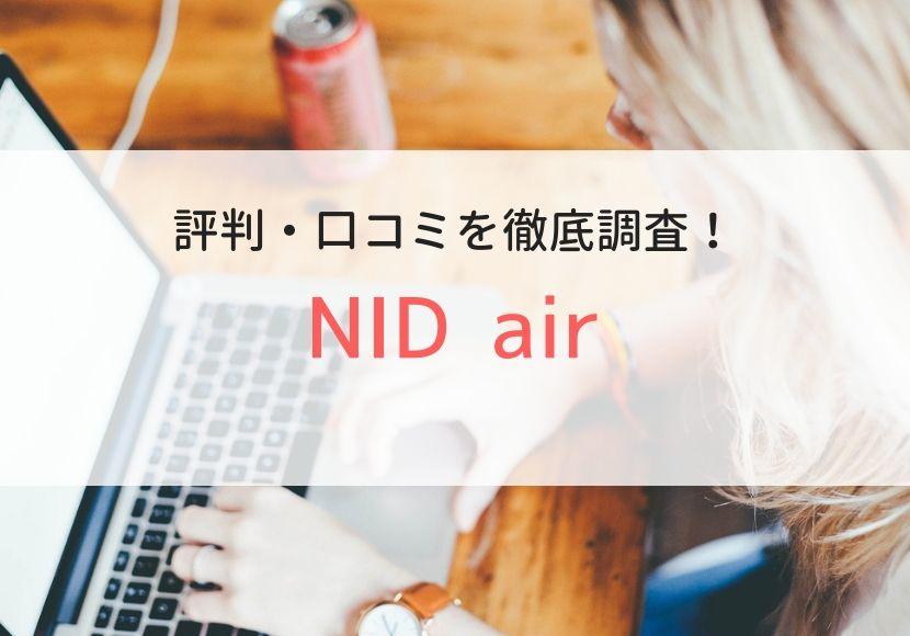NID airの評判、口コミ