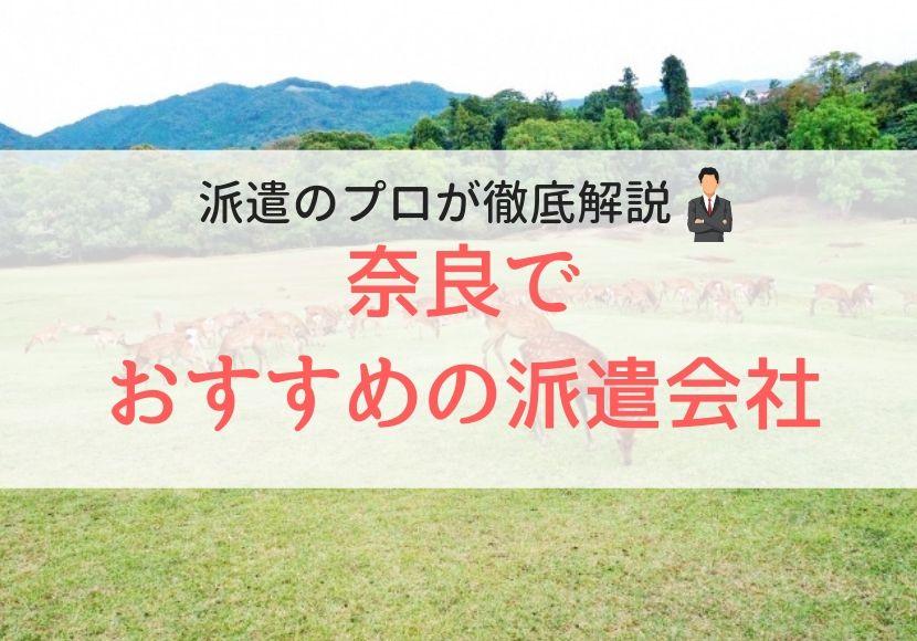 奈良でおすすめの派遣会社人気ランキング