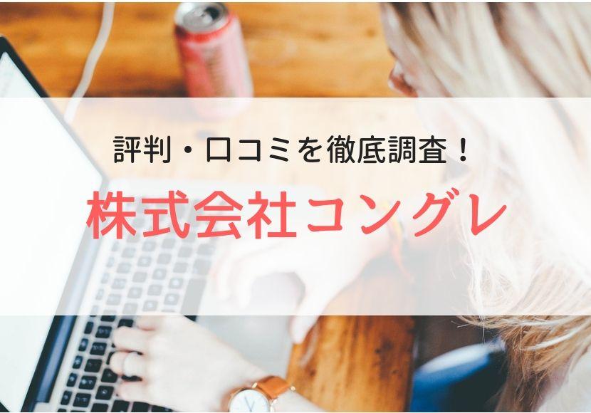 株式会社コングレの評判・口コミ