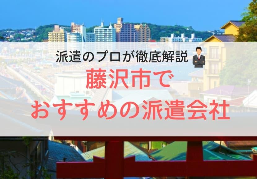 藤沢市でおすすめの派遣会社ランキング