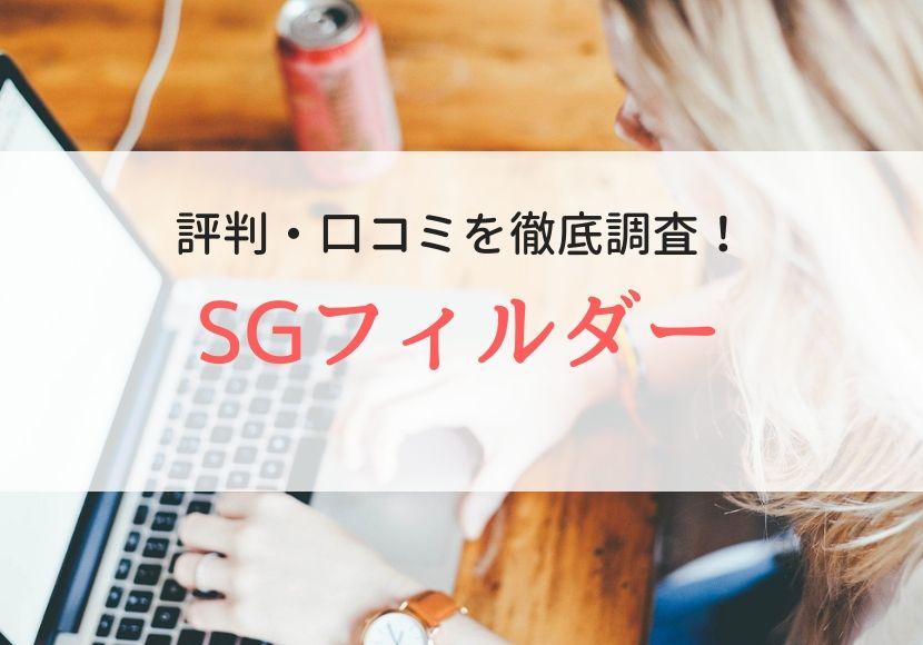 SGフィルダー株式会社の評判・口コミを登録者に聞きました