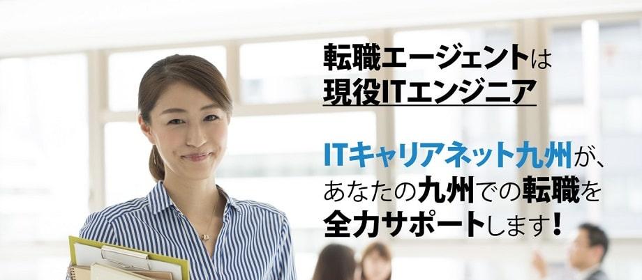 ITキャリアネット九州