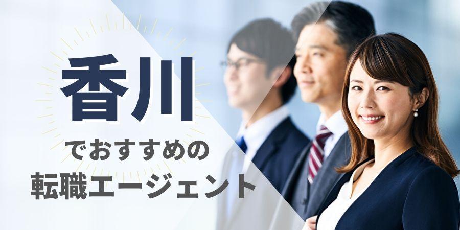 香川でおすすめの転職エージェント