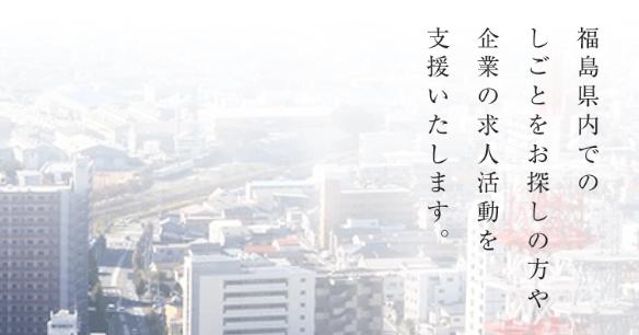 ふるさと福島就活情報支援センター