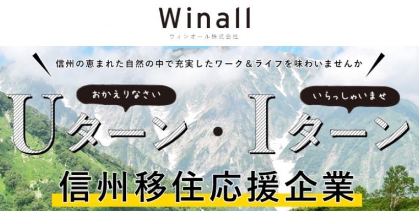 ウィンオール株式会社