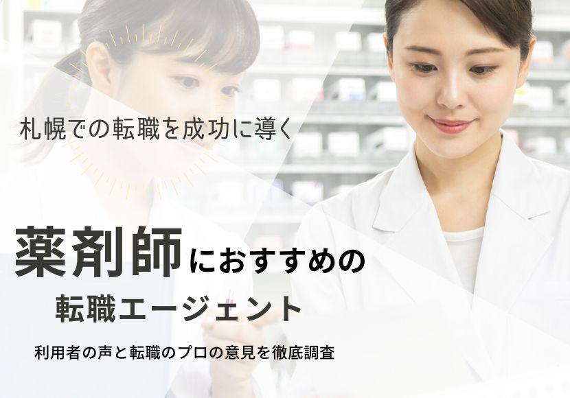 札幌で薬剤師に転職するときにおすすめの転職エージェント