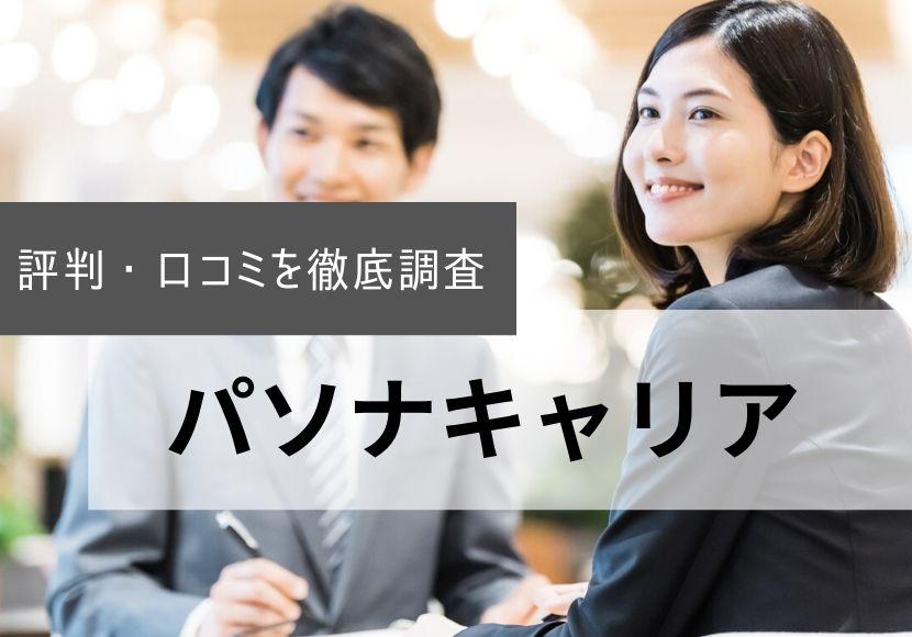 パソナキャリアの評判・口コミ