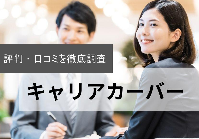 キャリアカーバーの評判・口コミ