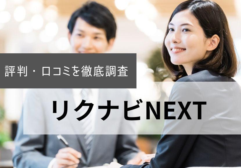 リクナビNEXTの評判・口コミ