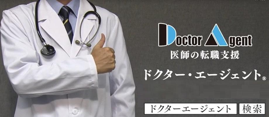 ドクター・エージェント