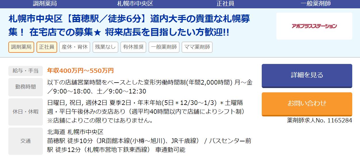 薬剤師転職 札幌
