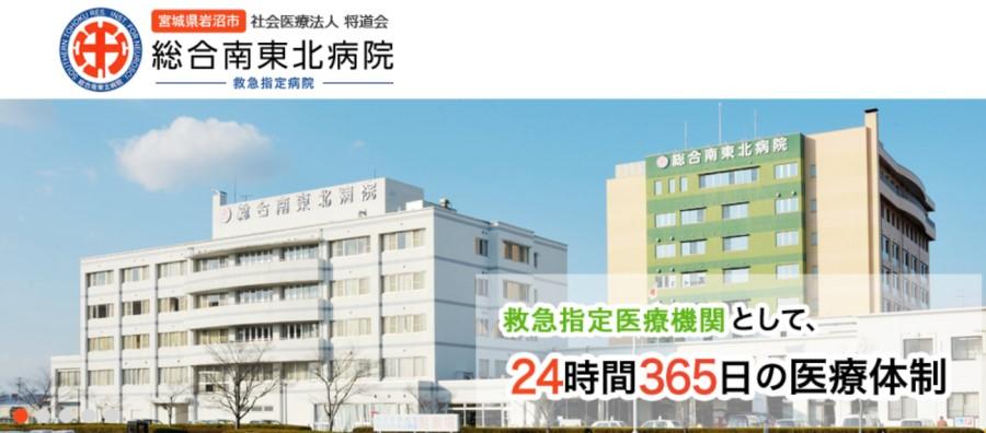 総合南東北病院