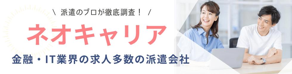 ネオキャリアの評判・口コミ