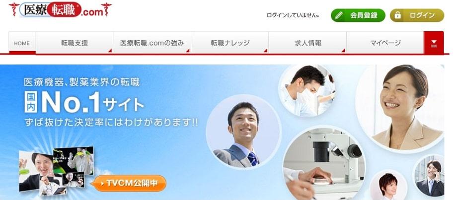 医療転職.com