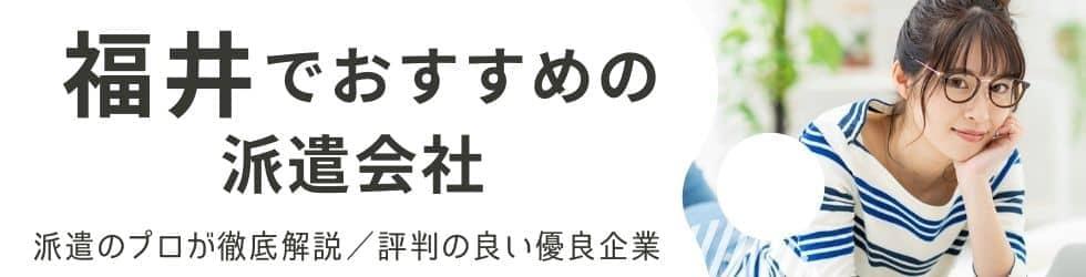 福井の派遣会社人気おすすめランキング
