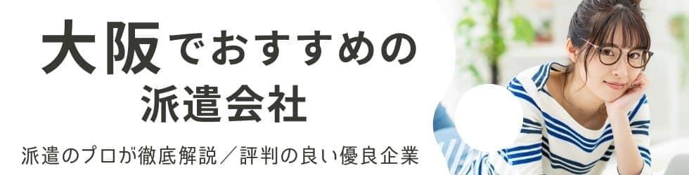 【求人数No.1を調査】大阪の派遣会社おすすめランキング 口コミ・評判が良い人材派遣会社