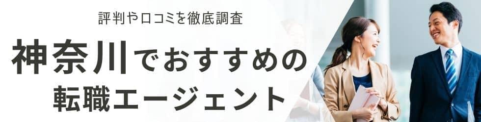 神奈川・横浜でおすすめの転職エージェントランキング
