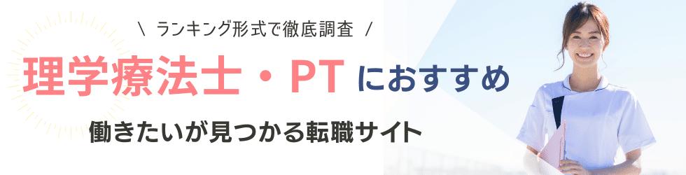 理学療法士・PT