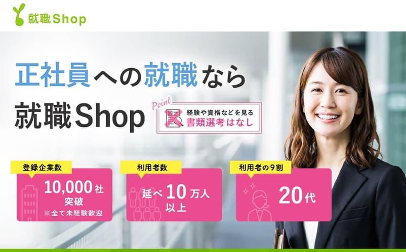 就職Shop